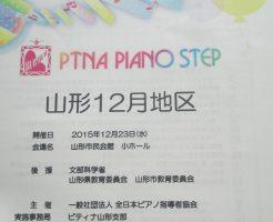 ピアノステップ
