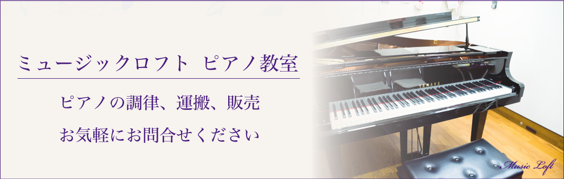 山形市 ピアノ教室