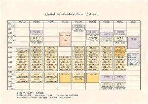 上山音楽祭