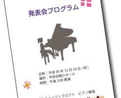 平成30年ピアノ発表会